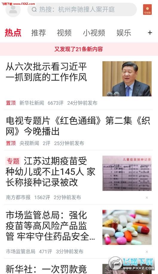 腾讯新闻极速版app