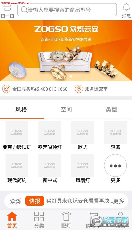 众烁云仓app