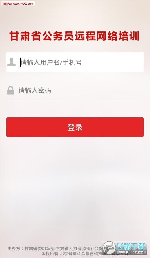 甘肃公务员培训app