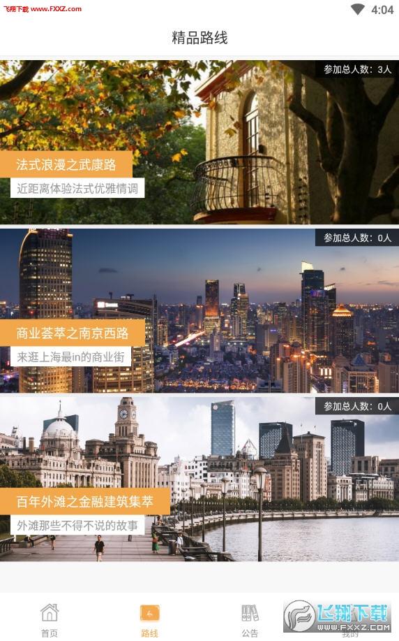 行走上海APP最新版