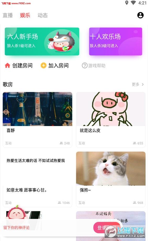 荔枝LIVE安卓版APP