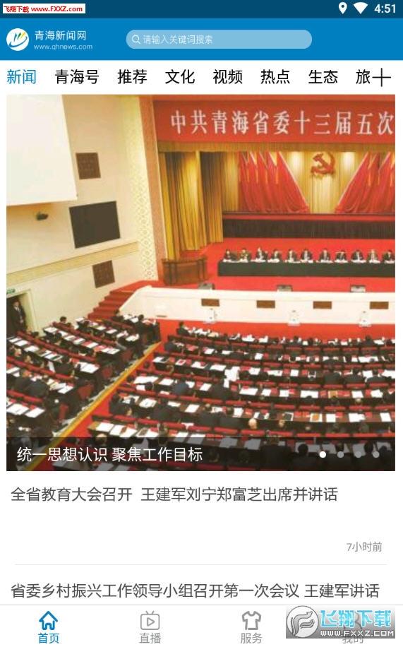 青海新闻APP安卓版