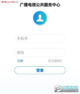 广播电视公共服务app官方版