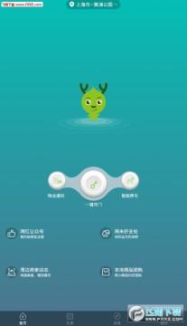 小鹿社区app官方版
