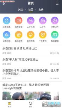 永泰便民网app官方版