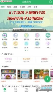 无线荆州app官方版