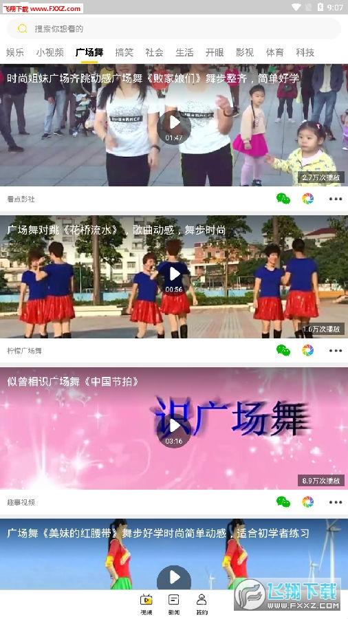 火锅视频官方app
