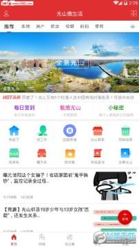 光山微生活app