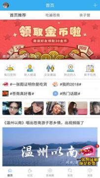 苍南草根app
