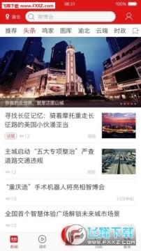 新重庆app官方版