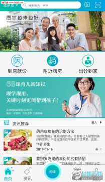 云桐中医用户端app