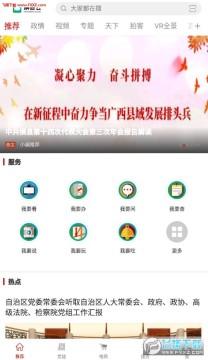 横县云app安卓版