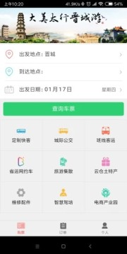 大美太行晋城游app安卓版