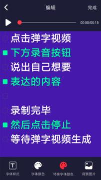 抖音弹字视频器app