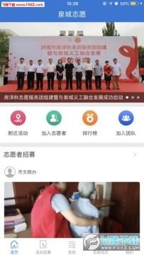 泉城志愿app