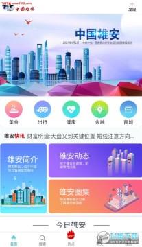中国雄安app官方版