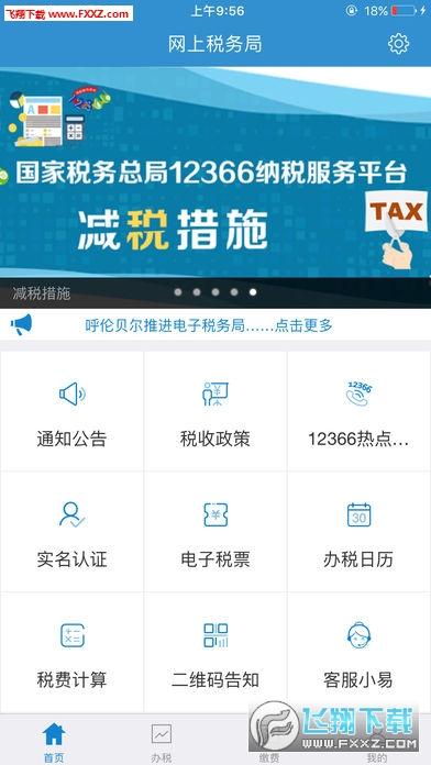 内蒙古税务app苹果版