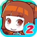 皇后成长计划2手游 v1.1.8