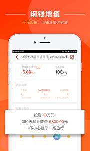 e融九州app官方版v1.4.2截图0