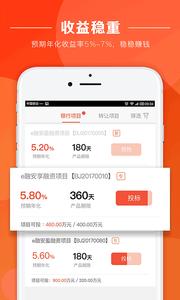e融九州app官方版v1.4.2截图2