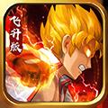 格斗之皇飞升版苹果版4.8.0