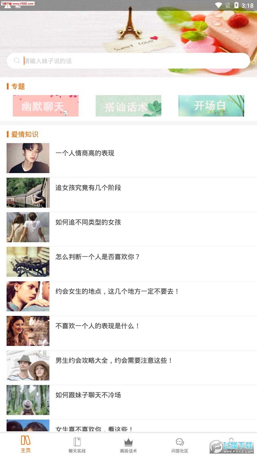 木头恋爱话术app2.0.1截图0