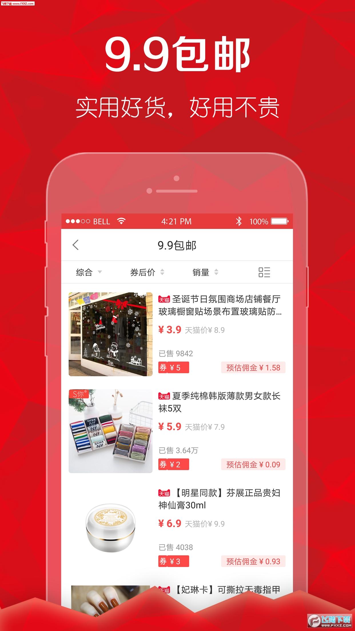 抖象app1.1.39截图3