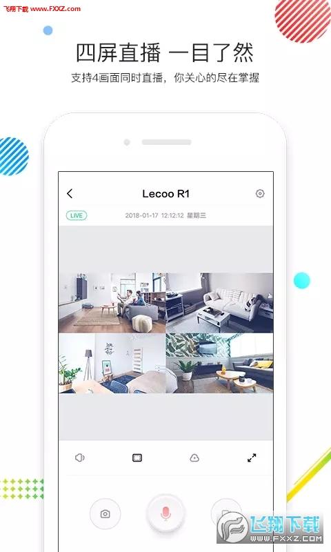 Lecoo看家宝app官方版v1.2.5截图0