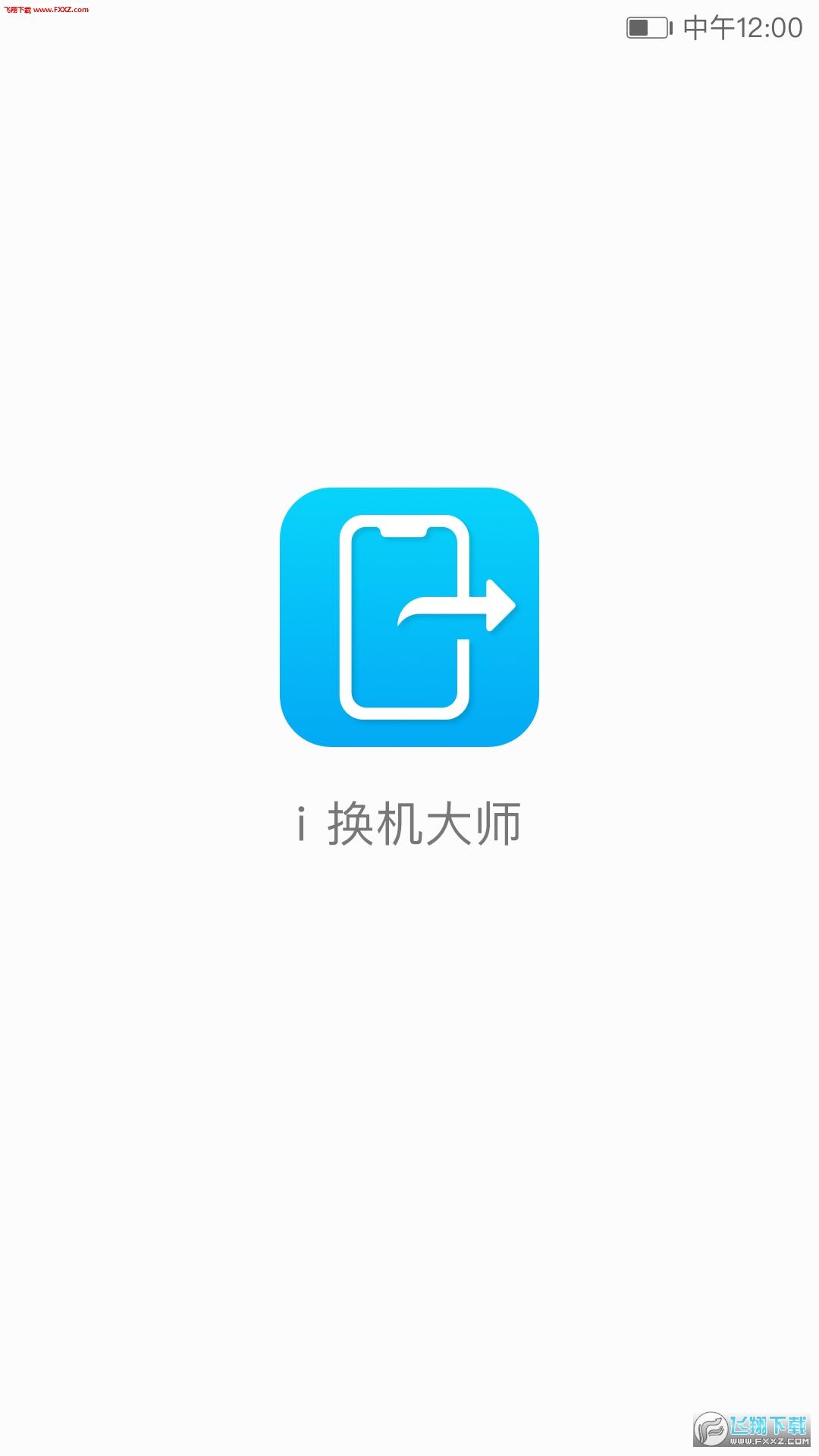 i换机大师安卓最新版3.0.0.225截图3