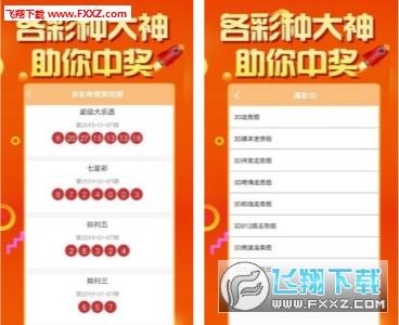 008彩票appv1.0.18截图0