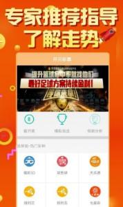 008彩票appv1.0.18截图1