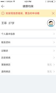 健康镇江app官方版1.02.08截图0