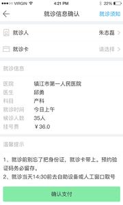 健康镇江app官方版1.02.08截图1