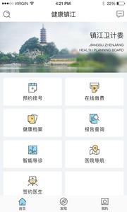 健康镇江app官方版1.02.08截图2