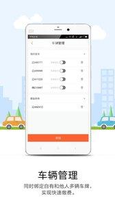 美行停车app安卓版1.2.5截图0