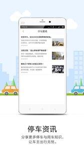 美行停车app安卓版1.2.5截图1