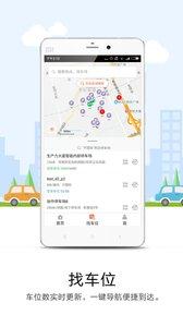 美行停车app安卓版1.2.5截图2