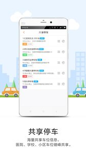 美行停车app安卓版1.2.5截图3