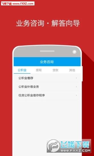 保山公积金app安卓版v1.2.7截图0