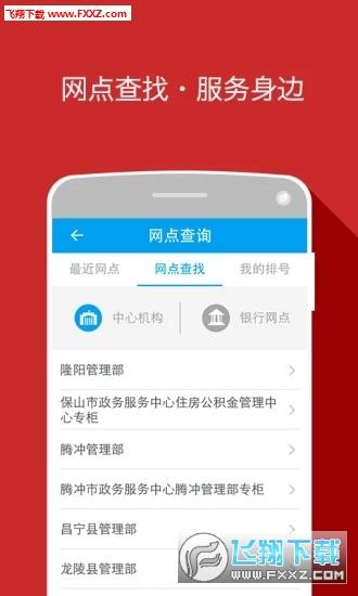 保山公积金app安卓版v1.2.7截图2