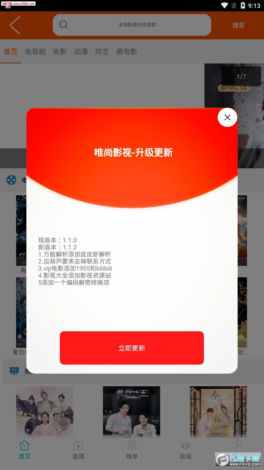唯尚影视app1.1.0截图1