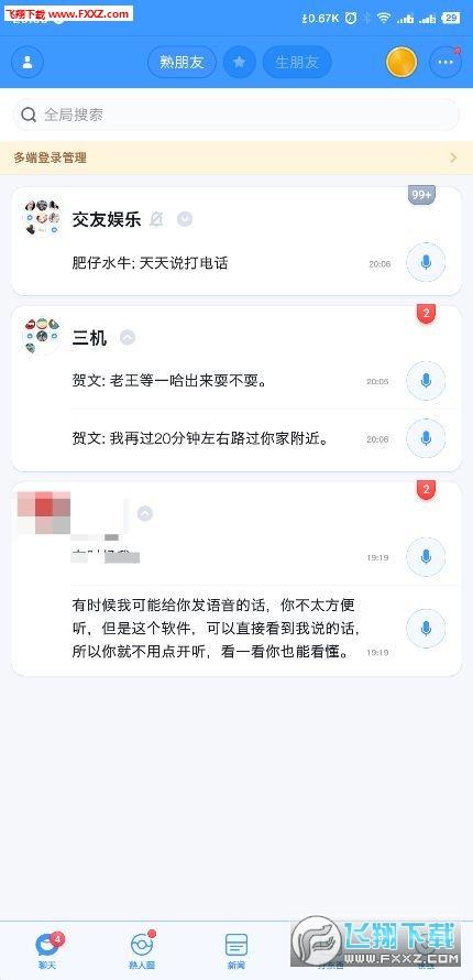 聊天宝appv 0.9.7截图1