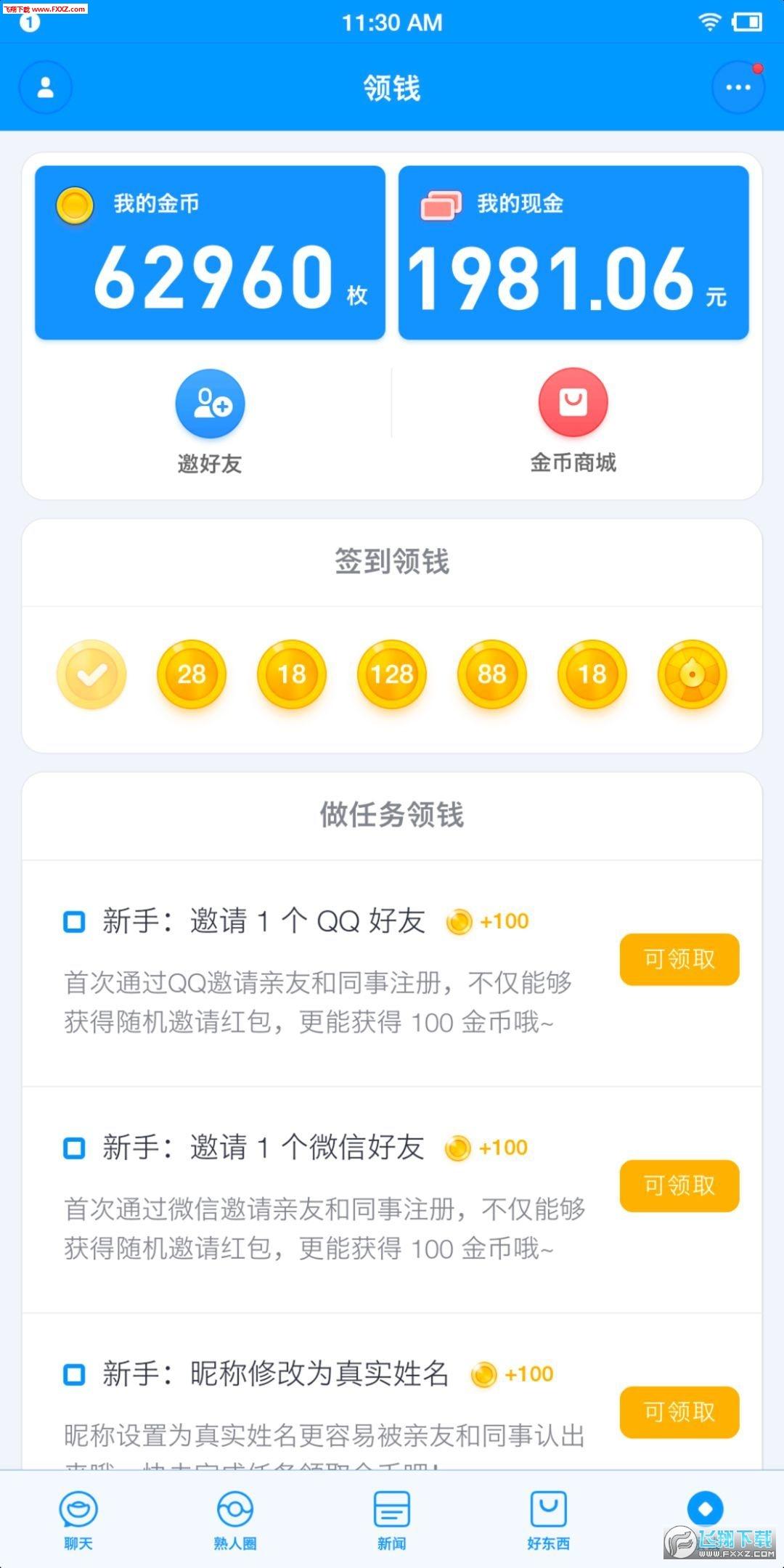 聊天宝appv 0.9.7截图0