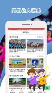 哈哈广场舞APP最新版3.2.6截图0