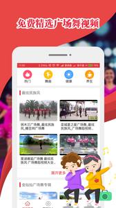哈哈广场舞APP最新版3.2.6截图2