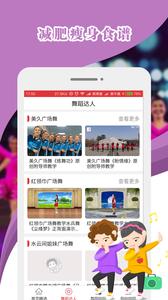 哈哈广场舞APP最新版3.2.6截图1
