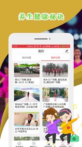 哈哈广场舞APP最新版3.2.6截图3