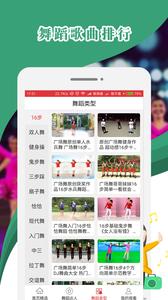 哈哈广场舞APP最新版3.2.6截图4