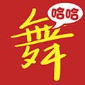 哈哈广场舞APP最新版 3.2.6