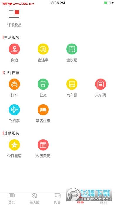 智慧雄关app安卓版v5.2.0截图1